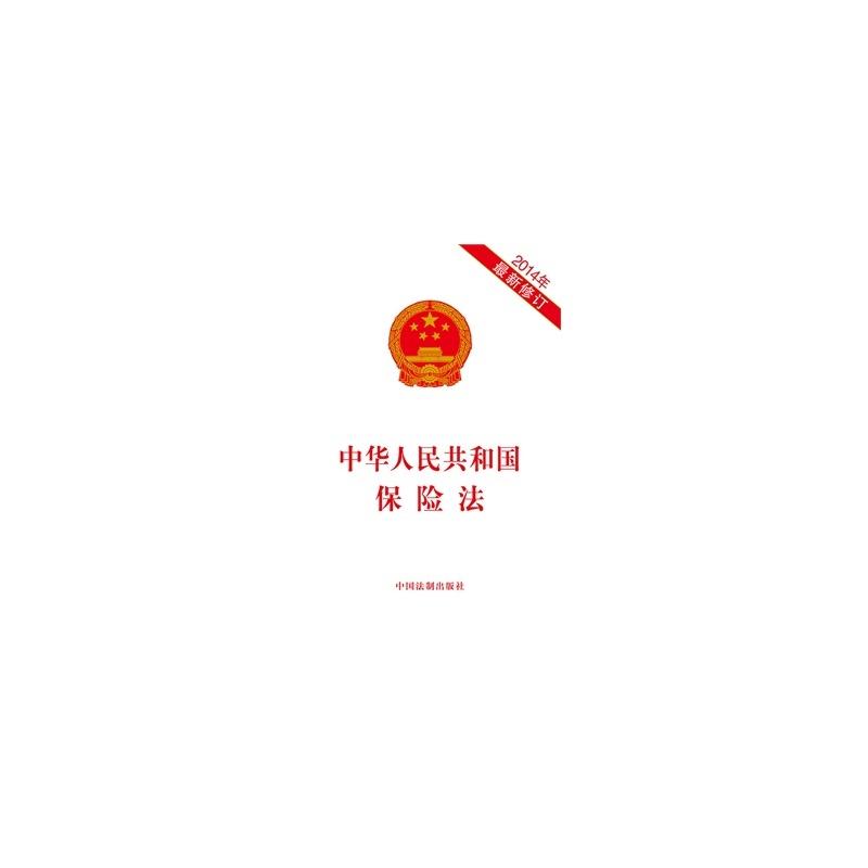 中华人民共和国保险法-2014年最新修订