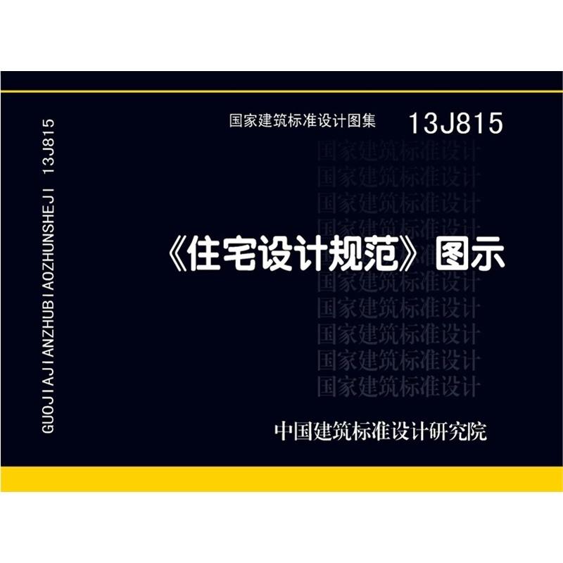 《13j815《住宅设计规范》图示》中国建筑标准设计