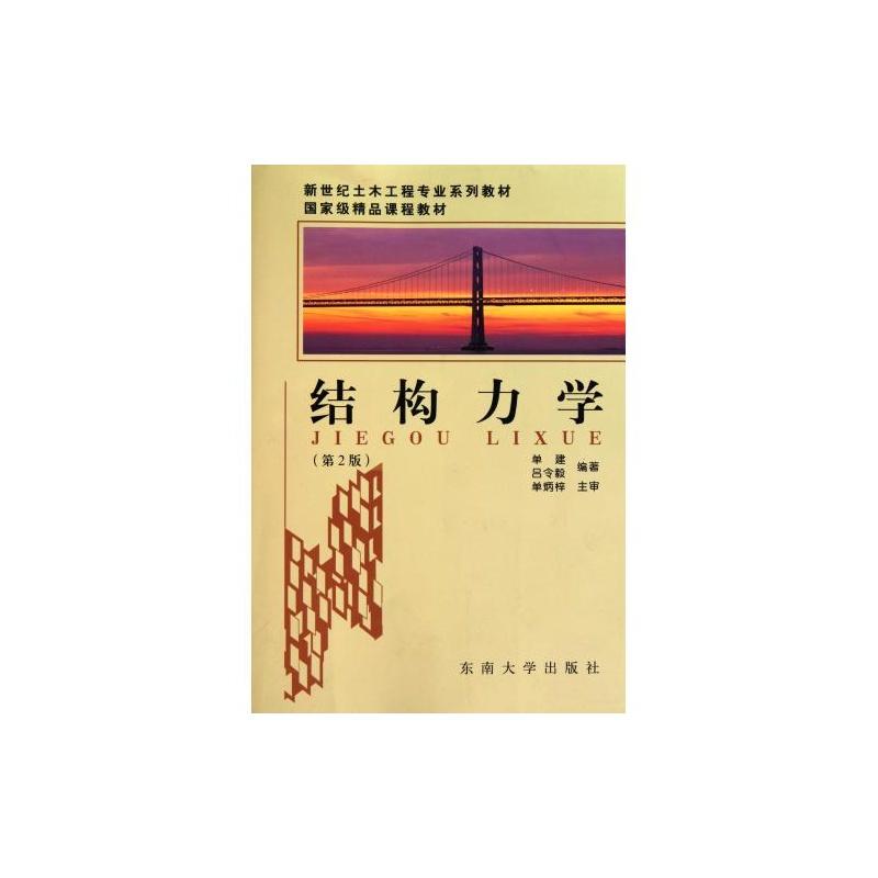 结构力学(第2版新世纪土木工程专业系列教材) 单建//吕令毅 正版书籍