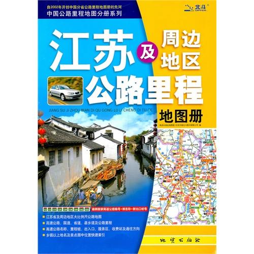 江苏及周边地区公路里程地图册20