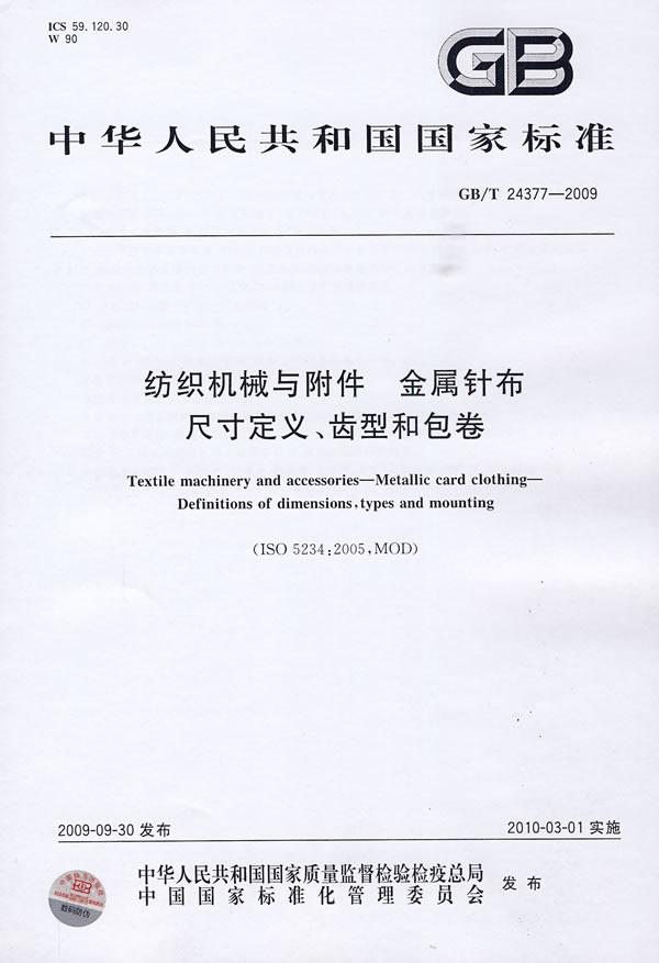 《纺织机械与附件   金属针布尺寸定义、齿型和包卷》电子书下载 - 电子书下载 - 电子书下载