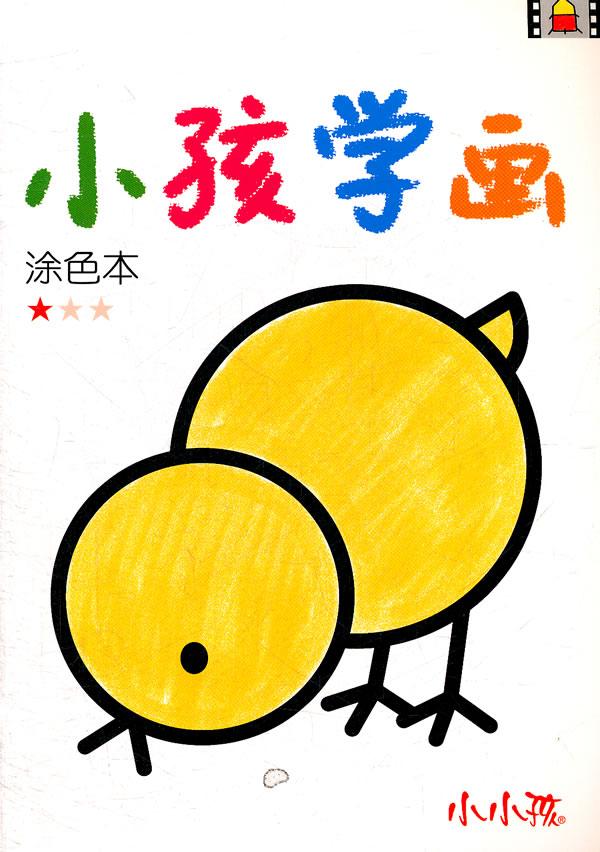 小孩学画:涂色本1(最新版)