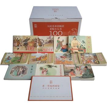 人民美术出版社老版小人书 ¥479