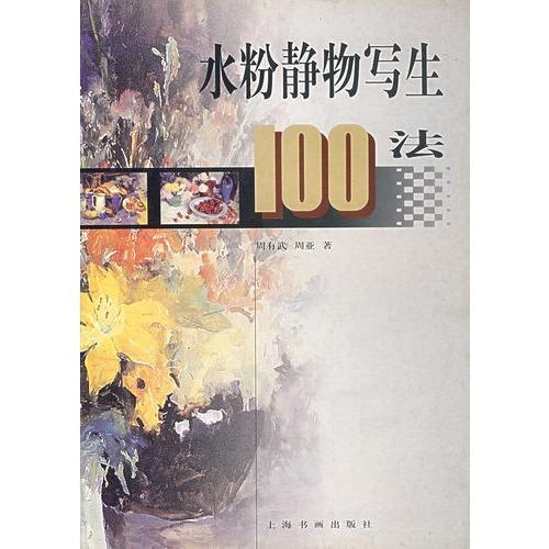 《水粉静物写生100法》(周有武