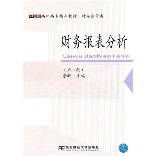 《财务报表分析(高职精品财务)(第二版)》封面