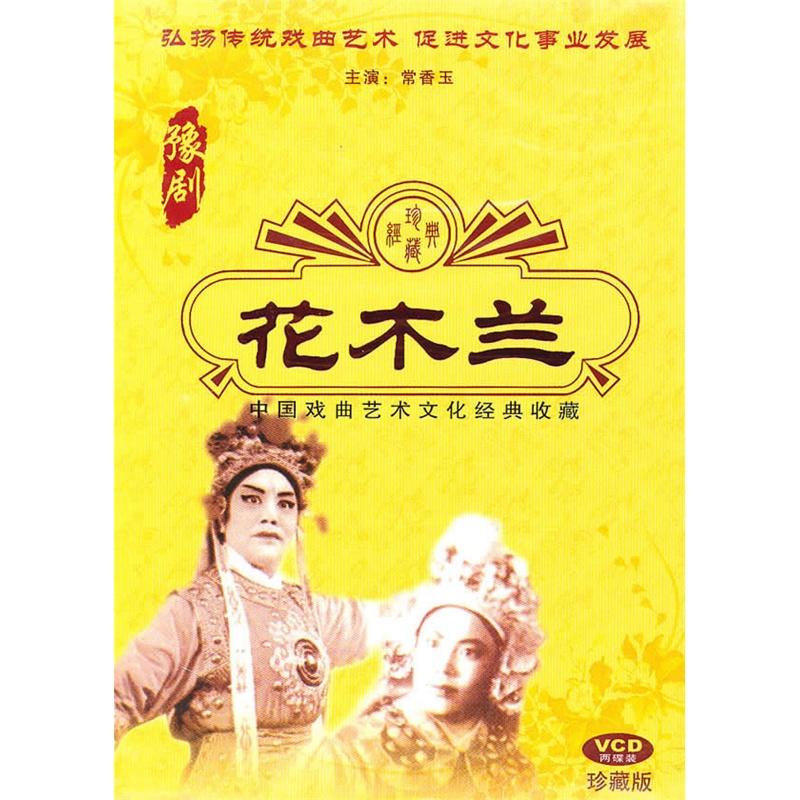花木兰 豫剧(2vcd珍藏版)中国戏曲艺术文化经典收藏