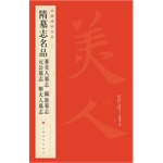 中国碑帖名品-隋墓志铭品