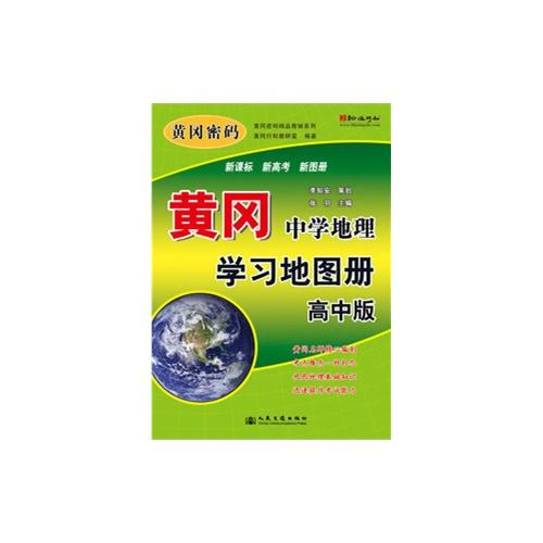 黄冈中学地理学习地图册:高中版(2009版)