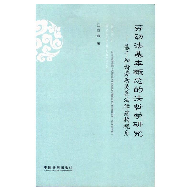 【劳动法基本概念的法哲学研究(基于和谐劳动