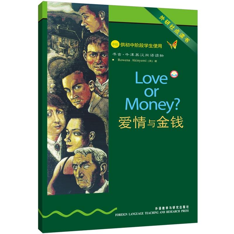 《爱情与金钱(初中版适合初中阶段学生使用外