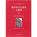刑事诉讼法规范总整理(第二版)