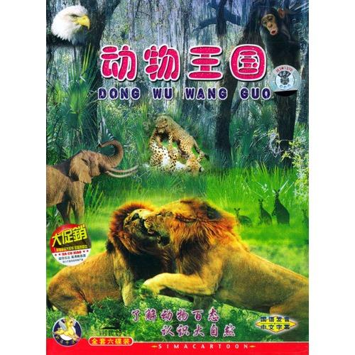 【动物王国(全套六碟装vcd)图片】高清图_外观图_细节