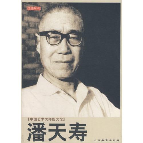 中国艺术大师图文馆 潘天寿