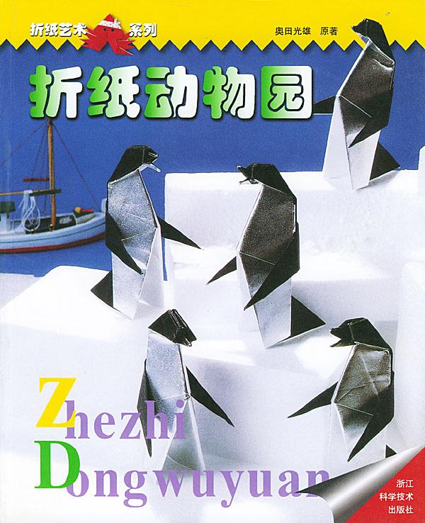 折纸艺术系列--折纸动物园