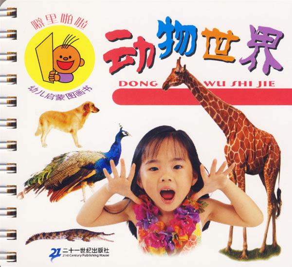 噼里啪啦幼儿启蒙图画书:动物世界(注音版)