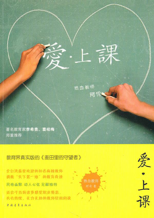 《《爱·上课》》电子书下载 - 电子书下载 - 电子书下载
