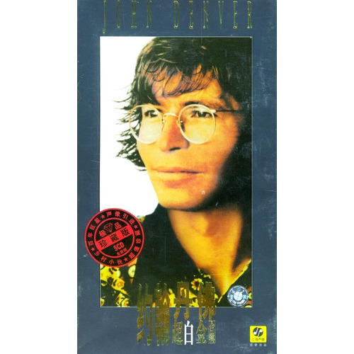 约翰丹佛超白金合辑 5CD 图