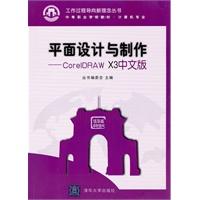 《平面设计与制作――CorelDRAWX3中文版(工作过程导向新理念丛书中等职业学校教材・计》封面