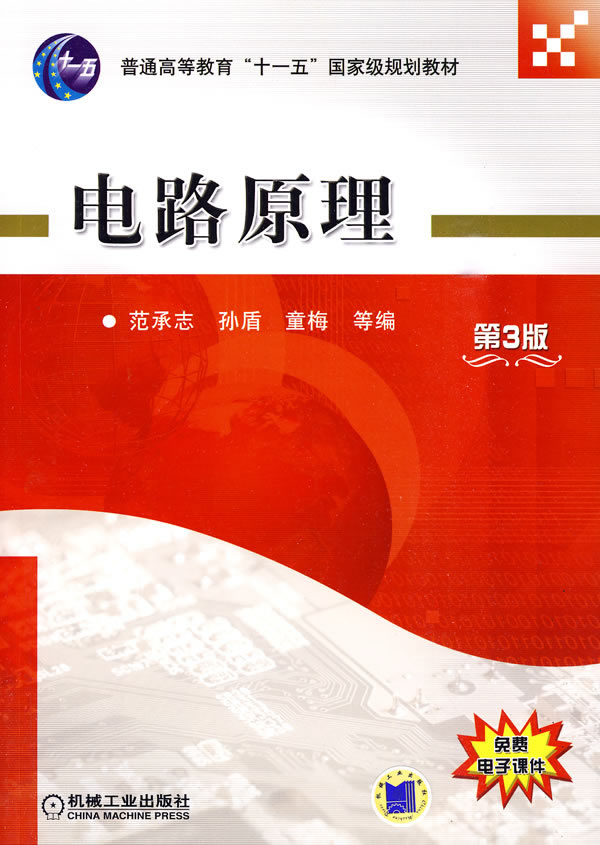 """电路原理 第3版(普通高等教育""""十一五""""国家级规划教材"""