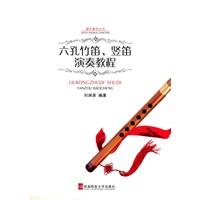 《六孔竹笛,竖笛演奏教程》封面