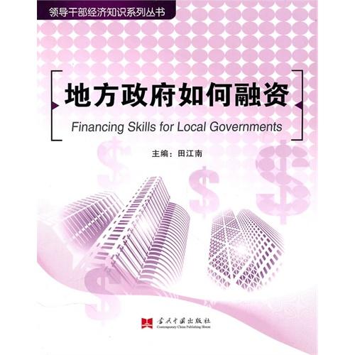 《地方政府如何融资》封面