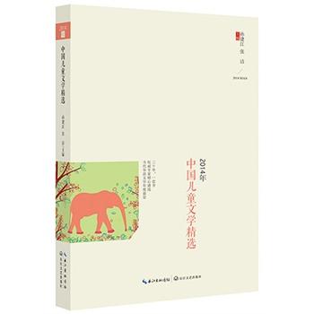 2014年中国儿童文学精选