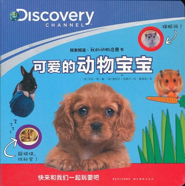 我的动物启蒙书:可爱的动物宝宝