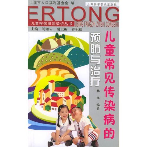 儿童常见传染病的预防与治疗 儿童疾病防治知识丛书