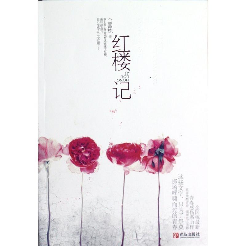 【红楼记 金国栋 正版书籍 文学图片】高清图