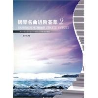 《钢琴名曲进阶荟萃2(附光盘)》封面
