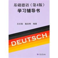 《基础德语(第4版)学习辅导书》-点击查看大尺寸图片!