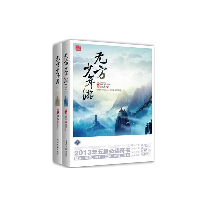 无方少年游(全二册)