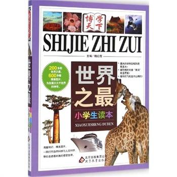 《少年儿童百科全书》《世界未解之谜》《动物大百科