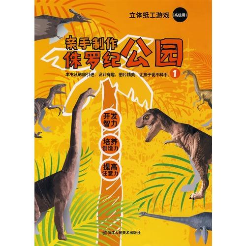 制作动物园1-折纸