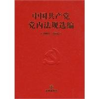 中国共产党党内法规选编(2001