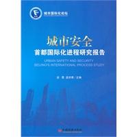 《城市安全:首都国际化进程研究报告》封面