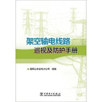 《架空输电线路巡视及防护手册