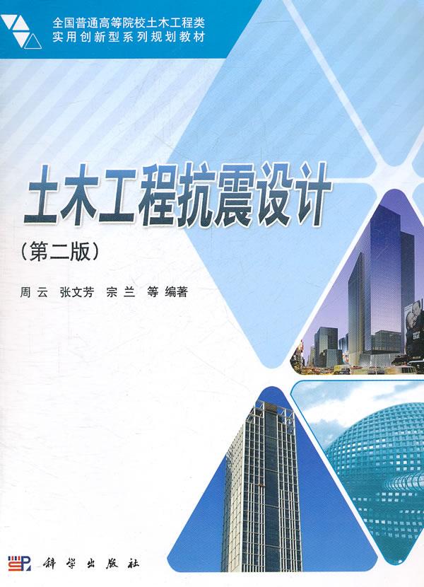 土木工程抗震设计(第二版)