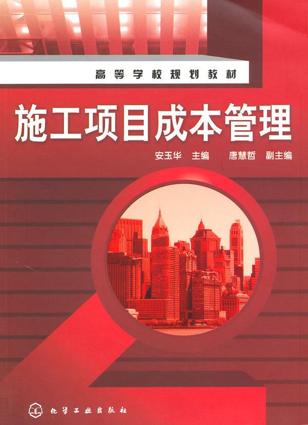 施工项目成本管理 京东商城图书