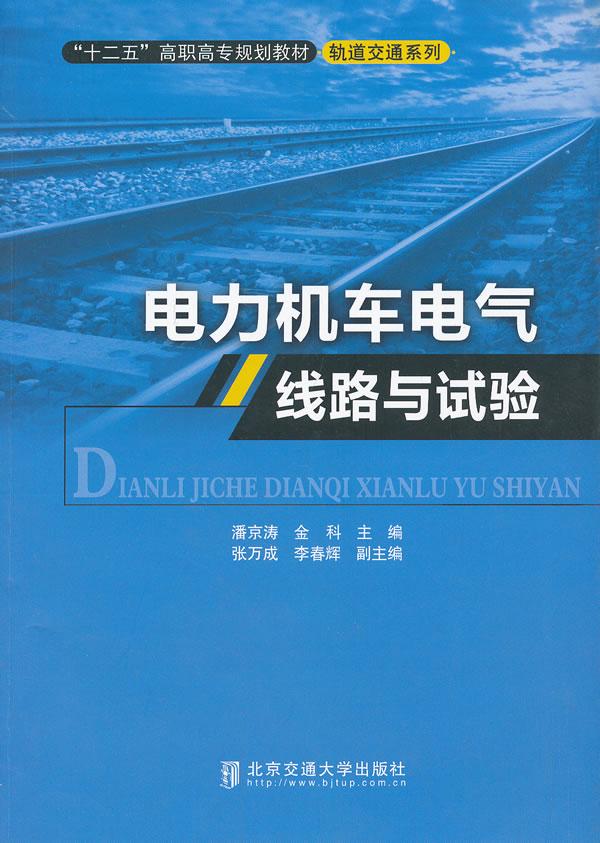 电力机车电气线路与试验(十二五高职高专规划教材)