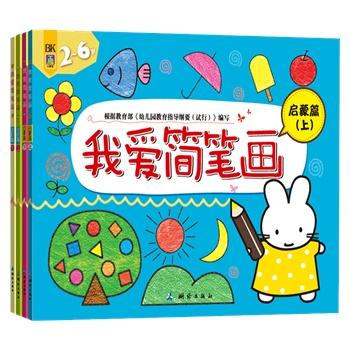 我爱简笔画(全4册:学练简笔画