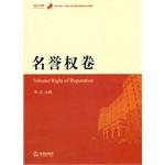 北京市第二中级人民法院经典案例分类精解 名誉权卷