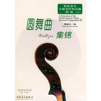 圆舞曲集锦 钢琴伴奏谱 含小提琴分谱