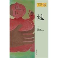 《蛙》2012年度诺贝尔文学奖获得者莫言TXT完整下载