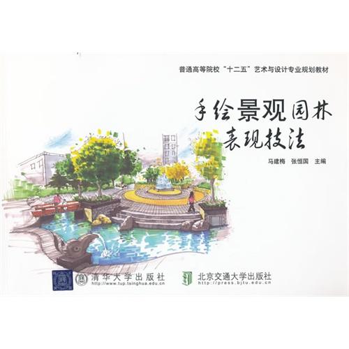 手绘景观园林表现技法 [平装]