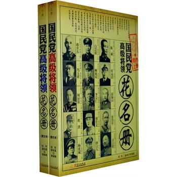 国民党高级将领花名册(上下册)