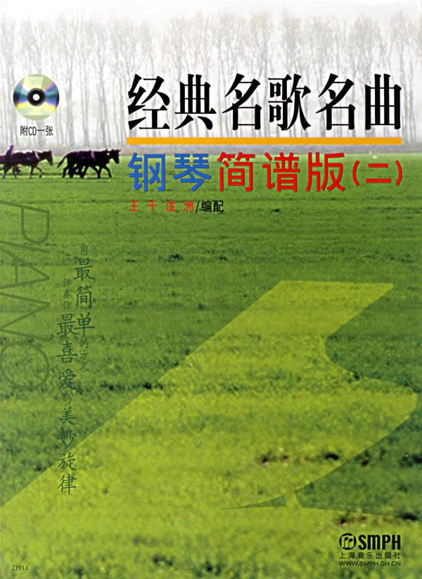 经典名歌名曲钢琴简谱版(二)(附光盘)