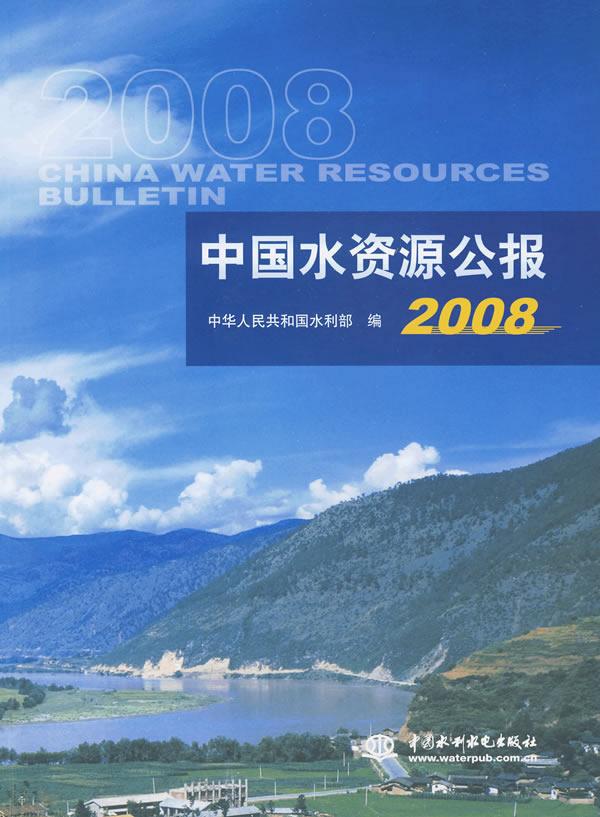 中国水资源公报 2008
