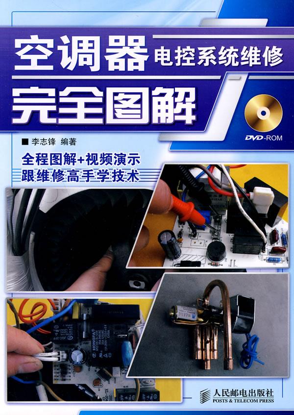 空调器电控系统维修完全图解