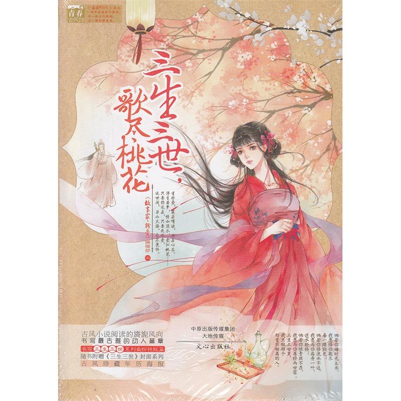 哲思杂志 三生三世,歌尽桃花 附赠古风珍藏年历海报 -琅琊榜